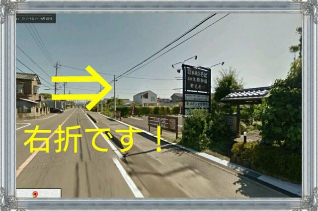 ここを右折するとせいじん接骨院 江南駅から車10分  一宮駅から車19分