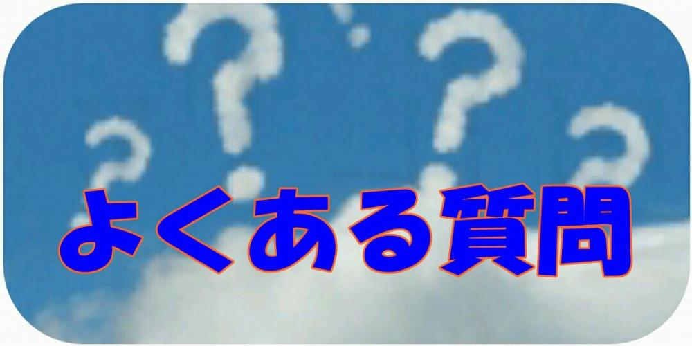 【せいじん接骨院】のよくある質問 頭|首|肩|腕|背中|腰|足|膝|痛みの症状別にわかりやすく説明が口コミで人気の接骨院。