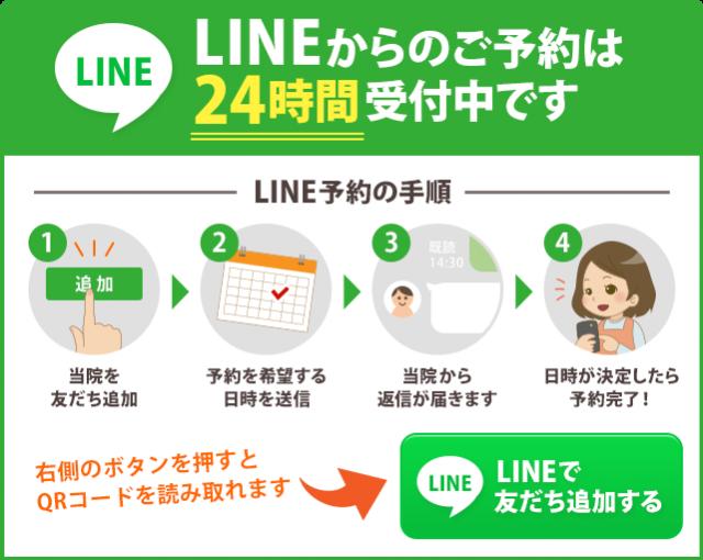【せいじん接骨院】LINEで予約